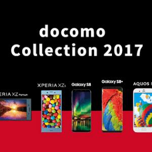 docomo-2017summer-new-model-matome-thum