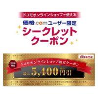 docomo-galaxy-s8-galaxy-s8-plus-coupon