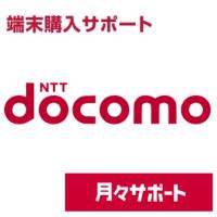 docomo-logo-tsukiduki-support-tanmatsu-thum