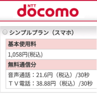 docomo-simpleplan-ultrasharepack30-plan-henkou-thum