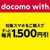 docomo-with-thum