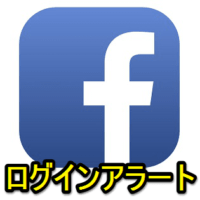 facebook-hushin-access-loginalert-thum