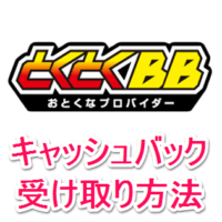 gmo-tokutoku-bb-cashback-uketori-thum