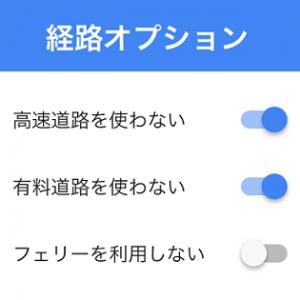 googlemap-carnabi-yuuryou-kousoku-douro-jogai-thum