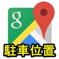 googlemap-chuushajou-basho-hozon-kyouyu-thum