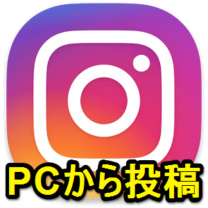 instagram-pc-toukou