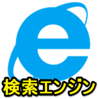 internetexplorer11-kensaku-engine-henkou-thum