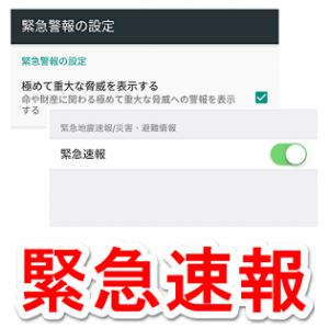iphone-android-simfree-kinkyuusokuhou-jishin-jalert-thum