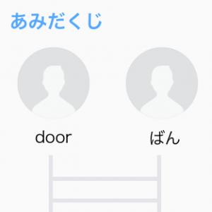 line-amidakuji-on-talk-thum