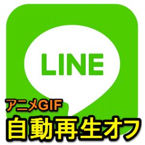 line-animation-gif-jidou-saisei-off-thum