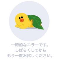line-midorikuji-error-taishohouhou-thum