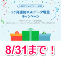linemobile-3gb-zouryou-20170517