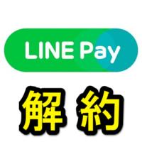 linepay-taikai-kaiyaku-thum