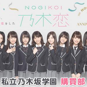 nogikoi-1st-anniversary-gentei-item-thum