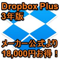 plus-sourcenext-otoku-keiyaku-20170630