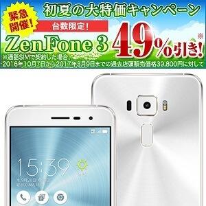 rakuten-mobile-zenfone3-49per-off