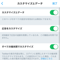 twitter-customize-date-off-thum