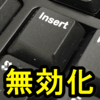 windows-uwagaki-keyboard-insert-key-mukouka-thum