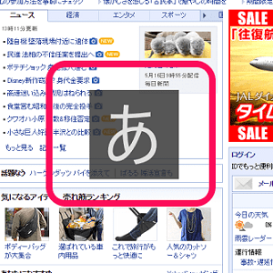 windows10-ime-tsuuchi