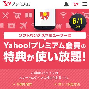 yahoo-premium-muryou-softbank