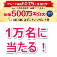 1manmei-500yen-present