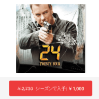 24-twentyfour-season-1000yen-googleplay-201706-thum