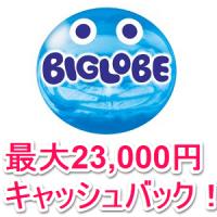 biglobe-sim-23000yen-cashback-201707-08