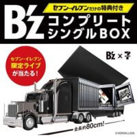 b'z-complete-single-box-20170701