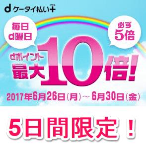 d-keitai-payment-point-10bai-20170626-30