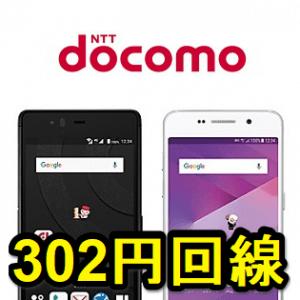 docomo-getsugaku-302yen-kaisen-thum