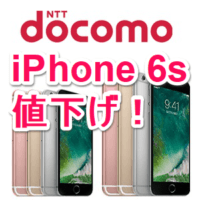docomo-iphone6s-6s-plus-nesage-20170615