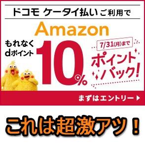 docomo-keitai_payment-amazon-10per-kangen