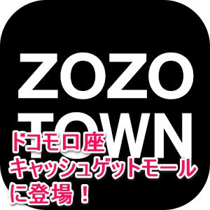 docomokouza-cashgetmall-zozotown-tsuika
