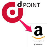 dpoint-amazongiftcard-koukan-thum