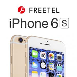freetel-phone-6s-simfree-smartkomikomi-thum