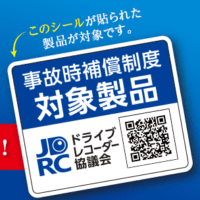 kuruma-driverecorder-kaikae-hoshou-seido-kanyuu-thum