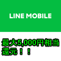 line-mobile-summer-triple-campaign