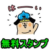 line-muryou-stamp-amazon-pochi-dorakue11-kanahei-thum
