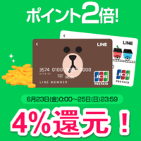 line-pay-card-point-2bai-campaign-20170623-25