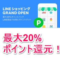 line-shopping
