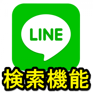line-talk-betsu-message-word-kensaku-thum