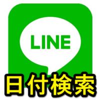 line-talk-message-hiduke-kensaku-jump-thum
