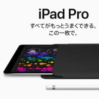 new-ipad-pro-2017-kakaku-hikaku-thum