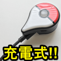 pokemon-go-plus-juudenshiki-denchi-pocket-energy-thum