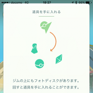 pokemongo-item-get-in-jimu-for-pokestop-thum