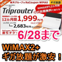 racoupon-wimax2-1999yen-20170617-28