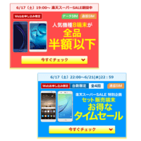 rakuten-mobile supersale 20170617