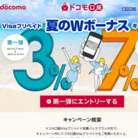 summer-w-bonus-campaign