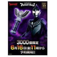 ultraman-tiga-ultra-replica-black-spark-lens