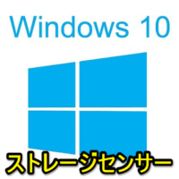 windows10-auto-hdd-youryou-akeru-storage-sensor-thum